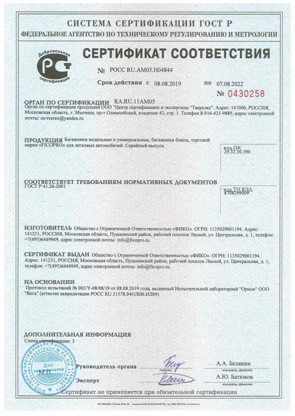 Сертификат с 08.08.19-07.08.2022 (1)