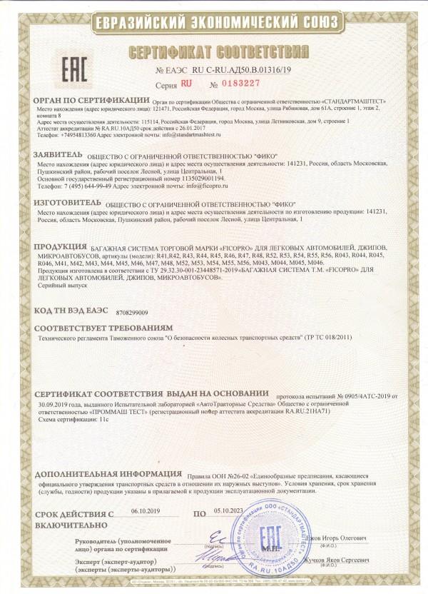Сертификат ФИКО 001 (1)
